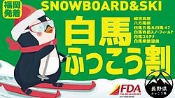 FDA(福岡発) 長野県ふっこう割