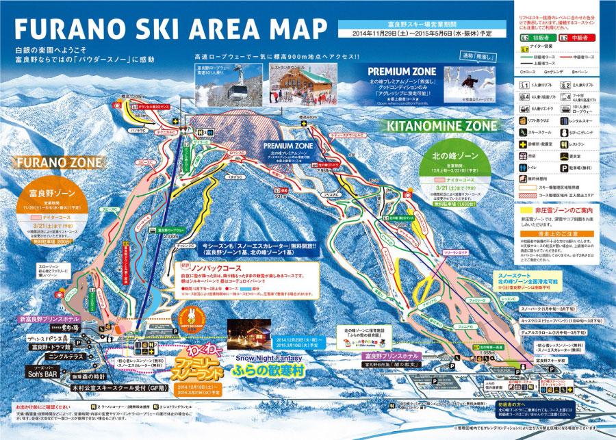 富良野スキー場ゲレンデマップ