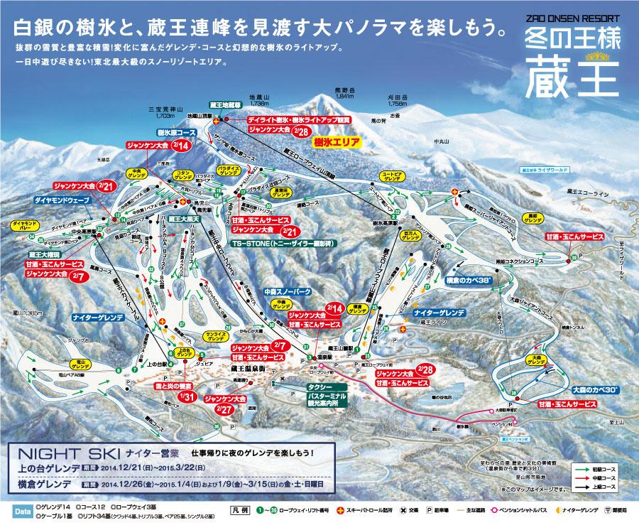 山形蔵王温泉スキー場ゲレンデマップ