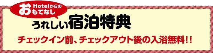 1名1室特集in山形蔵王<br>ホテル松金屋アネックス<西館>特典画像