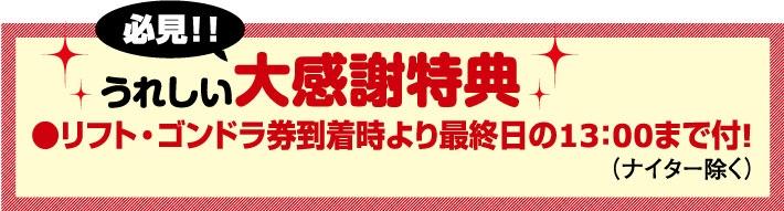 日程限定!大感謝パワフルプラン★栂池高原<br>フロントステージ特典画像