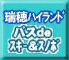 好評販売中!2月2日(金)夜発より!瑞穂ハイランドツアー!