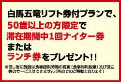 白馬五竜&Hakuba47おすすめポイント