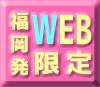WEB限定!割引商品開始