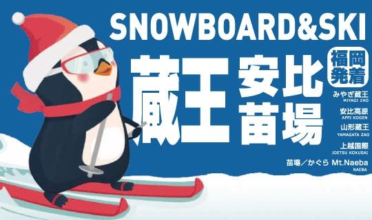 東北スキー