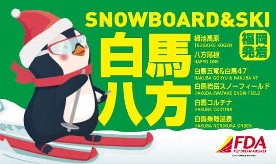 白馬・八方スキー