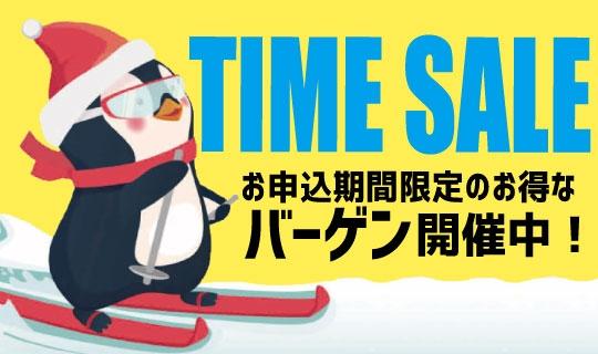 『タイムセ〜ル♪』売切れ御免!!割引価格♪