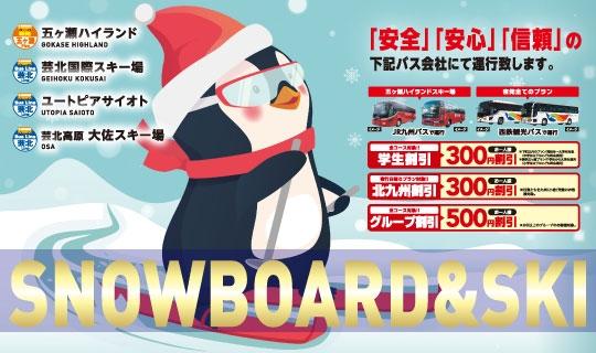 バスでスキー・スノボ!販売開始しました!