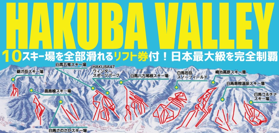 【FDA利用】HAKUBA VALLEY特集