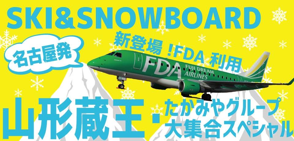 名古屋小牧空港発<br>【FDA】山形蔵王