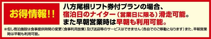 1名1室特集in八方尾根<br>清美山荘特典画像