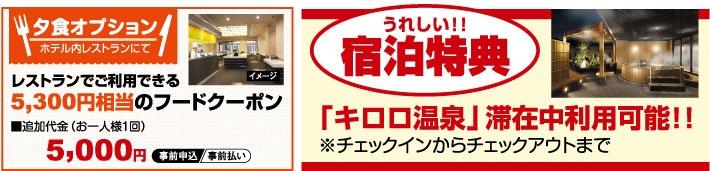 1名1室特集inキロロスノーワールド<br>キロロトリビュートポートフォリオホテル北海道特典画像