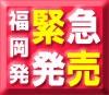 シーズン最後のバーゲンプラン発売!栂池高原スキー場