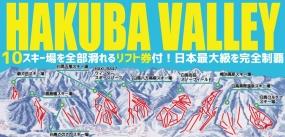 特集スキープラン