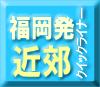 九州発バスツアー!<br>朝発・夜発販売開始!!