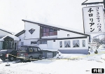 コミュニティハウス チロリアン外観写真