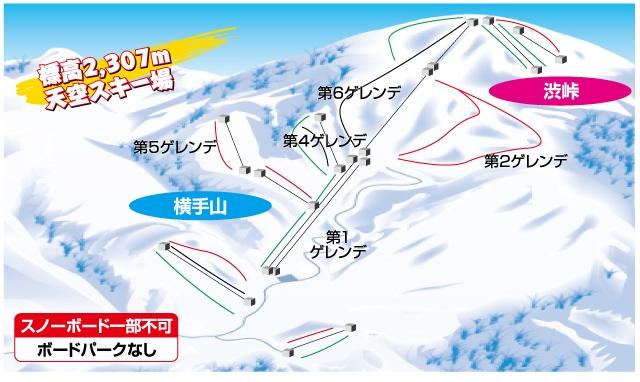 【初すべり】志賀高原 横手山・渋峠エリア◆ゲレンデマップ
