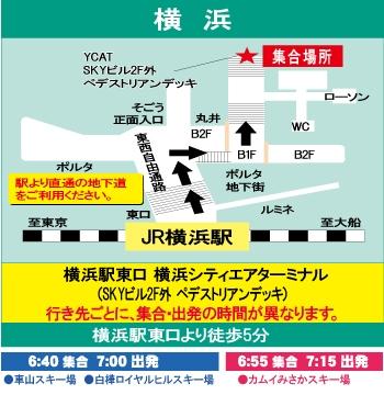 【朝発】横浜発着
