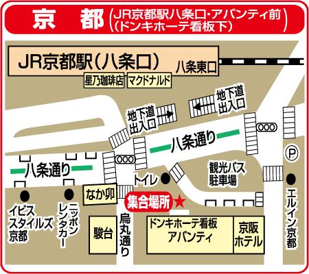 【信州】京都(JR京都駅八条東口)集合場所
