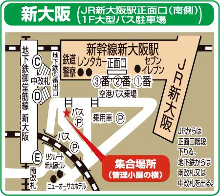 【信州】新大阪 集合場所