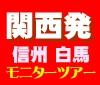 信州日帰り(関西発)