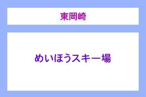 【朝発】岡崎(UP)