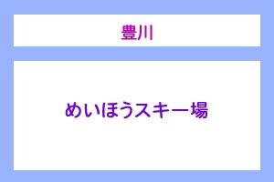 【朝発】豊川(UP)