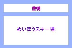 【朝発】豊橋(UP)