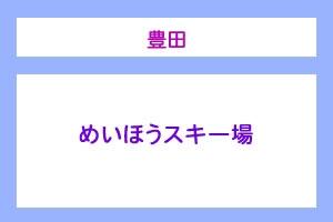 【朝発】豊田(UP)