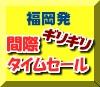 【更新】タイムセール!★日帰りバスツアー