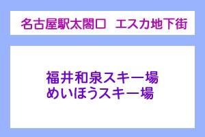 【朝発】名古屋駅太閤口 エスカ地下街(UP)