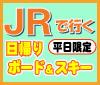 JRプラン関東発 販売開始!
