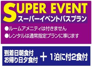 WEB限定!スーパーイベント★『グランジャム栂池』栂池高原リフト券付特典画像